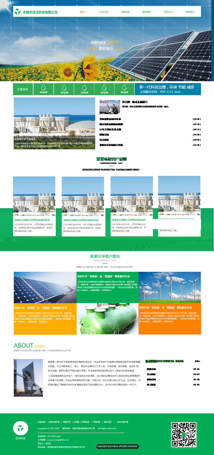 节能环保设备公司网站制作...